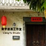 Printmaking artist's village