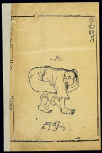 Qigong exercise to regulate blood vessels. Chinese woodcut , 1523